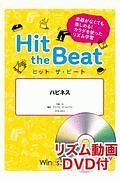 『Hit the Beat ハピネス 楽器がなくても楽しめる!カラダを使ったリズム学習』AI