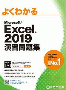 『よくわかるMicrosoft Excel2019 演習問題集』富士通エフ・オー・エム