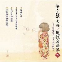 箏・三弦 古典/現代名曲集(二十九)