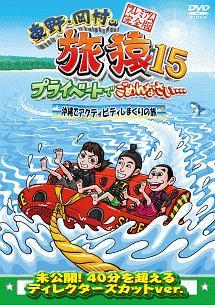 東野幸治『東野・岡村の旅猿15 プライベートでごめんなさい… 沖縄でアクティビティしまくりの旅 プレミアム完全版』
