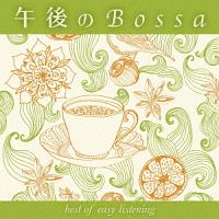 午後のBossa best of easy listening