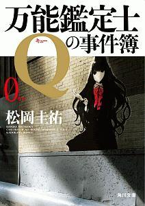 松岡圭祐『万能鑑定士Qの事件簿0』