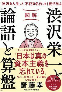図解渋沢栄一と「論語と算盤」 「渋沢の人生」と「不朽の名作」を1冊で学ぶ