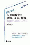 新次元の日本語教育の理論と企画と実践