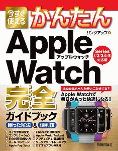 今すぐ使えるかんたん Apple Watch完全ガイドブック 困った解決&便利技 [Series 2/3/4/5対応版]