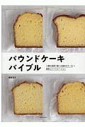 パウンドケーキバイブル 4種の食感で選べる基本のケーキ+美味しいバリエーシ