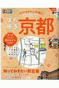 まっぷる まち歩き京都