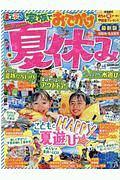 まっぷる 京阪神・名古屋発 家族でおでかけ 夏休み号