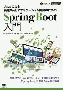 小林昌弘『Javaによる高速Webアプリケーション開発のためのSpring Boot<OD版>』