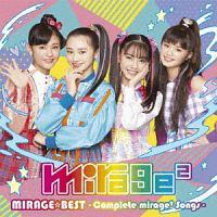 mirage2『MIRAGE☆BEST ~Complete mirage2 Songs~』