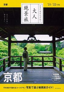 大人絶景旅 京都 '21ー'22年版 日本の美をたずねて