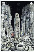 伊藤潤二『何かが奇妙な物語 墓標の町』