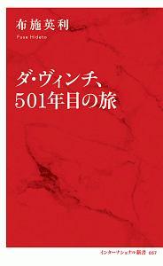 『ダ・ヴィンチ、501年目の旅』布施英利