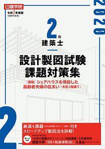 『日建学院2級建築士 設計製図試験課題対策集 令和2年度版』日建学院教材研究会