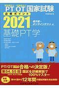理学療法士・作業療法士国家試験必修ポイント基礎PT学 2021 電子版・オンラインテスト付