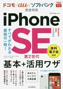 iPhone SE第2世代基本+活用ワザ ドコモ/au/ソフトバンク完全対応