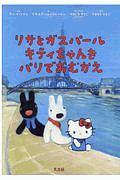 ゲオルグ・ハレンスレーベン『リサとガスパール キティちゃんをパリでおむかえ』
