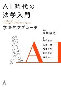 太田勝造『AI時代の法学入門 学際的アプローチ』