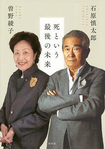 石原慎太郎『死という最後の未来』