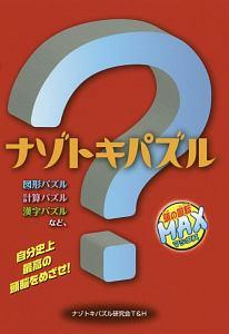 ナゾトキパズル研究会T&H『ナゾトキパズル 頭の回転MAX』