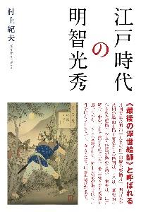 村上紀夫『江戸時代の明智光秀』