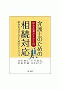淺井健人『弁護士のための中小企業オーナーの相続対応 紛争化させないためのアドバイス』