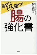 『暑さに打ち勝つ!腸の強化書』松生恒夫