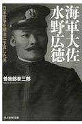 海軍大佐水野広徳 日米戦争を明治に予言した男