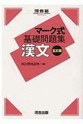 マーク式基礎問題集 漢文 五訂版