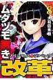 ムダヅモ無き改革 プリンセスオブジパング(8)