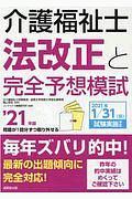 亀山幸吉『介護福祉士法改正と完全予想模試 '21年版』
