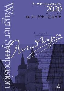 日本ワーグナー協会『ワーグナーシュンポシオン 2020 特集:ワーグナーとユダヤ』