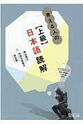 考える人の【上級】日本語読解
