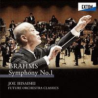久石譲『ブラームス:交響曲 第1番』
