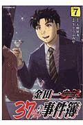 金田一37歳の事件簿(7)