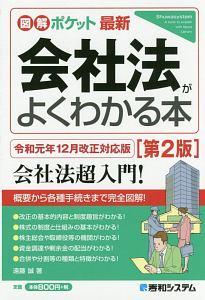 遠藤誠『図解ポケット 最新会社法がよくわかる本<令和元年12月改正対応版>』