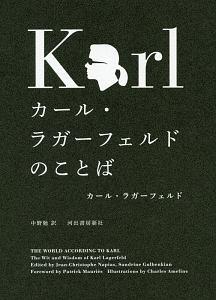 『カール・ラガーフェルドのことば』中野勉