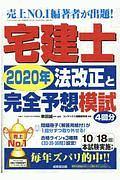 串田誠一『宅建士2020年法改正と完全予想模試』