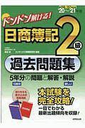 ドンドン解ける! 日商簿記2級過去問題集 '20~'21
