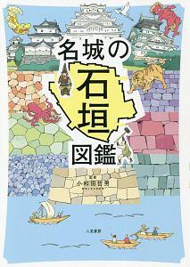 『名城の石垣図鑑』小和田哲男