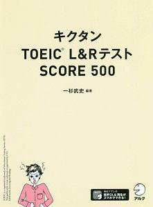 キクタン TOEIC L&R テスト SCORE 500