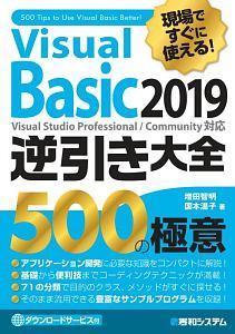 『現場ですぐに使える! Visual Basic 2019逆引き大全 500の極意』国本温子