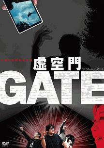 虚空門GATE