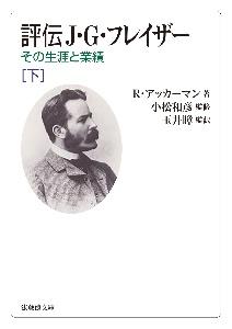 小松和彦『評伝 J・Gフレイザー その生涯と業績』