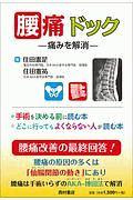 住田憲是『腰痛ドック 痛みを解消』