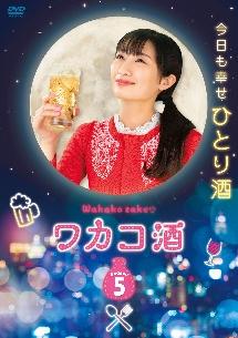 山田キヌヲ『ワカコ酒 Season5』