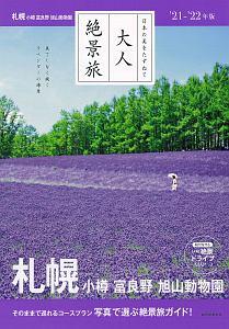 大人絶景旅 札幌 小樽・富良野・旭山動物園 '21ー'22年版 日本の美をたずねて