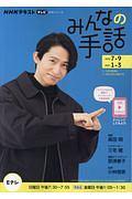NHK みんなの手話 2020.7~9/2021.1~3