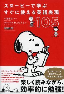 チャールズ・モンロー・シュルツ『スヌーピーで学ぶ すぐに使える英語表現105』