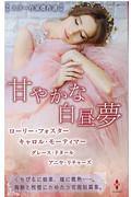 スター作家傑作選~甘やかな白昼夢~ ハーレクイン・スペシャル・アンソロジー